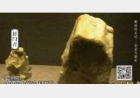 20141017国宝档案视频和笔记:青田奇石记,智者与雅石,刘基,王冕