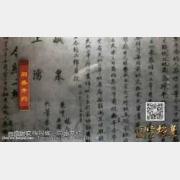 20141022国宝档案视频和笔记:千年盐都,富贵甲全川,王朗云,冯玉祥