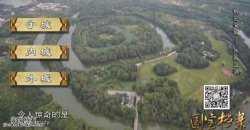 20141025国宝档案视频和笔记:解密淹城,水