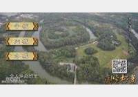 20141025国宝档案视频和笔记:解密淹城,水城之谜,季札,淹城