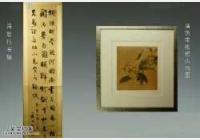 20141026一槌定音视频和笔记:冯恕行书轴,清五彩罐,诸葛勋紫砂盆