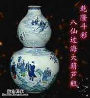 20090424天下收藏视频和笔记:清斗彩葫芦瓶,彩塑,清粉彩弦纹瓶