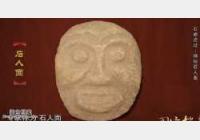 20141031国宝档案视频和笔记:石峁遗址,神秘石人面,壁画,陶器