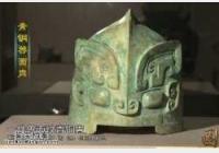20141103国宝档案视频和笔记:赣江文韵,神秘古方国,青铜卣,虎方