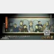 20141108国宝档案视频和笔记:梨园春秋,探秘徽班进京,京剧,三庆班