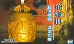 20050824国宝档案视频和笔记:金编钟(下),陈亦侯,胡仲文,孔祥熙