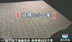 20050825国宝档案视频和笔记:汉白玉石椁(上),虞弘墓,墓志,鱼国