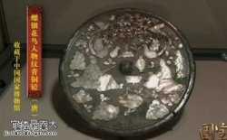 20141117国宝档案视频和笔记:妙手回春,破镜重圆,螺钿铜镜,银锭扣
