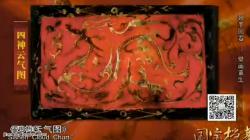 20141120国宝档案视频和笔记:妙手回春,壁画重生,四神云气图