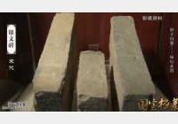 20141121国宝档案视频和笔记:妙手回春,城墙永固,关羽,高季兴