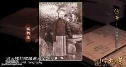 20141122国宝档案视频和笔记:传奇,乱世藏