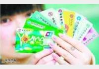 旧银行卡卖几十万?银行卡收藏分析