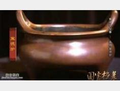 20141127国宝档案视频和笔记:宣德年秘事,真假宣德炉,宣德炉