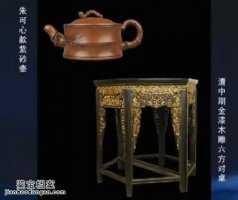 20141130一槌定音视频和笔记:清金漆木雕六方对桌,青釉尊,玉山子