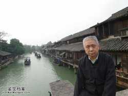 马未都博客文章第1174篇:水乡(乌镇1),人来人往都是亲人,舒畅旅游