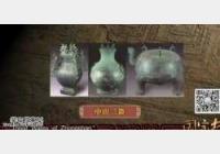 20141201国宝档案视频和笔记:揭秘中山国,王墓之谜,错金银兆域图