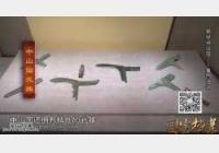 20141203国宝档案视频和笔记:揭秘中山国,复国之谜,中山桓公,乐羊