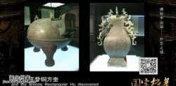 20141204国宝档案视频和笔记:揭秘中山国,外交之谜,张登,五国相王