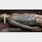 20141206国宝档案视频和笔记:探秘中山王,惊天发现,金缕玉衣,刘胜