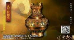 20141208国宝档案视频和笔记:探秘中山王,智保王位,刘胜,刘彻
