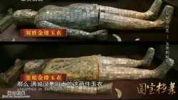 20141210国宝档案视频和笔记:探秘中山王,玉衣的秘密,金缕玉衣