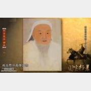 20141211国宝档案视频和笔记:揭秘草原帝国,少年铁木真,成吉思汗