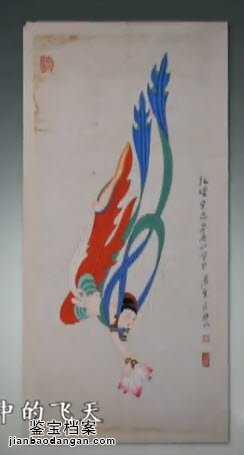 笔记 红绿彩,康熙字典,吴青霞,潘絜兹