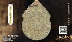20141212国宝档案视频和笔记:揭秘草原帝国,战神崛起,五体文铜牌