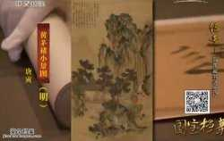 20141213国宝档案视频和笔记:传奇,百年藏书逃生记,过云楼,顾鹤逸