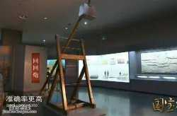 20141216国宝档案视频和笔记:解密草原帝国,襄阳之战,回回炮