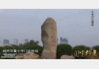 20141217国宝档案视频和笔记:十字门大海战,文天祥,张世杰,伯颜