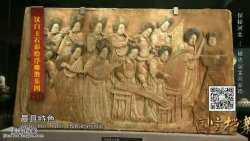 20141222国宝档案视频和笔记:探秘河北,被盗国宝回家路,彩绘浮雕