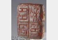 20141224国宝档案视频和笔记:海丝传奇,汉代第一港,徐闻,龟钮铜印