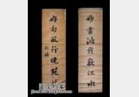 20141224华夏夺宝视频和笔记:蔡沉书集传,苏世杰,何海霞,杜诗选