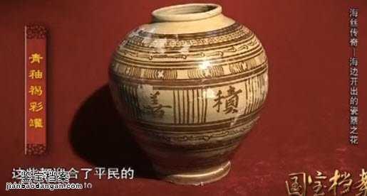 20141225国宝档案视频和笔记:海丝传奇,海边开出的瓷器之花,雷州