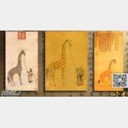 20141227国宝档案视频和笔记:海丝传奇,神兽海上来,瑞应麒麟图