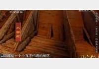20141231国宝档案视频和笔记:海丝传奇,辛巴达们的海上冒险,神舟