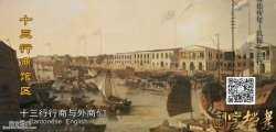 20150102国宝档案视频和笔记:海丝传奇,风雨十三行,伍秉鉴,潘振承