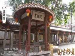 20150103国宝档案视频和笔记:海丝传奇,广州城里的外国人,达摩