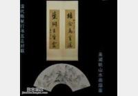 20150104一槌定音视频和笔记:陈冕行书,同治粉彩盘,清铜鎏金佛像