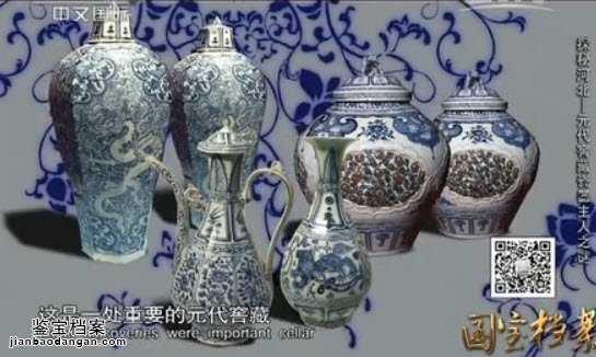 20141220国宝档案视频和笔记:探秘河北,元代窖藏瓷器主人之谜