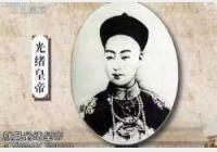20150108国宝档案视频和笔记:揭秘皇家相册,谁毒害了光绪,慈禧