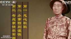 20150110国宝档案视频和笔记:揭秘皇家相册,李莲英死亡之谜,慈禧