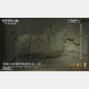 20150116国宝档案视频和笔记:铁血风云,李世民大战窦建德,青骓