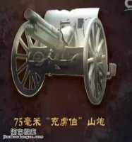 20150120国宝档案视频和笔记:硝烟战场,红军第一炮,克虏伯山炮