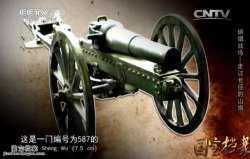 20150122国宝档案视频和笔记:硝烟战场,走过长征的山炮,贺龙