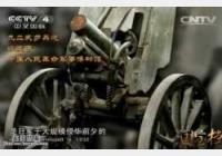 20150410国宝档案视频和笔记:硝烟战场,大炮上刺刀,曾思玉