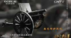 20150126国宝档案视频和笔记:硝烟战场,八路军第一门自制大炮