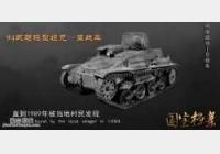 20150414国宝档案视频和笔记:硝烟战场,豆战车,淮海战役