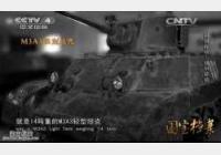 20150128国宝档案视频和笔记:硝烟战场,铁甲轻骑,M3A3轻型坦克